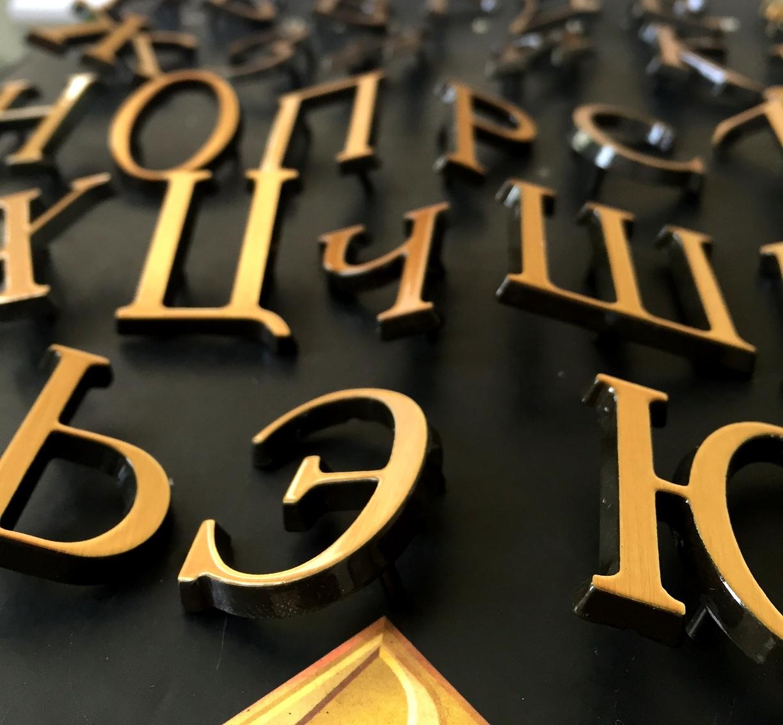 фото бронзовые буквы